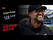 带领Liverpool利物浦准备重回巅峰的教头,Jurgen Klopp 高普!!!