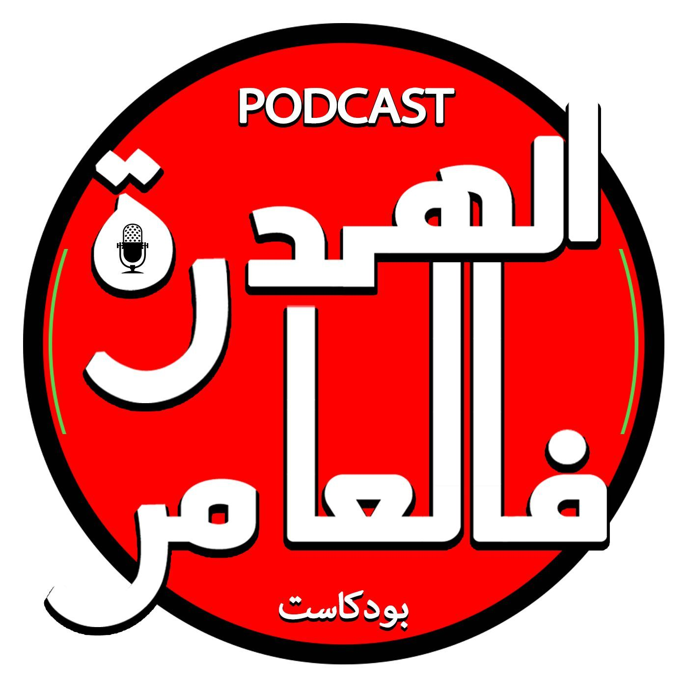 Kifash o3lash dar Djebli Club ! m3a Allae Hammioui