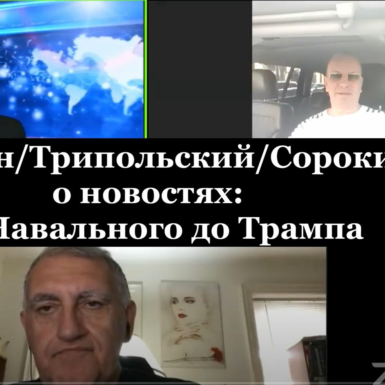 Рашкин, Трипольский и Сорокин о новостях: От Навального до Трампа