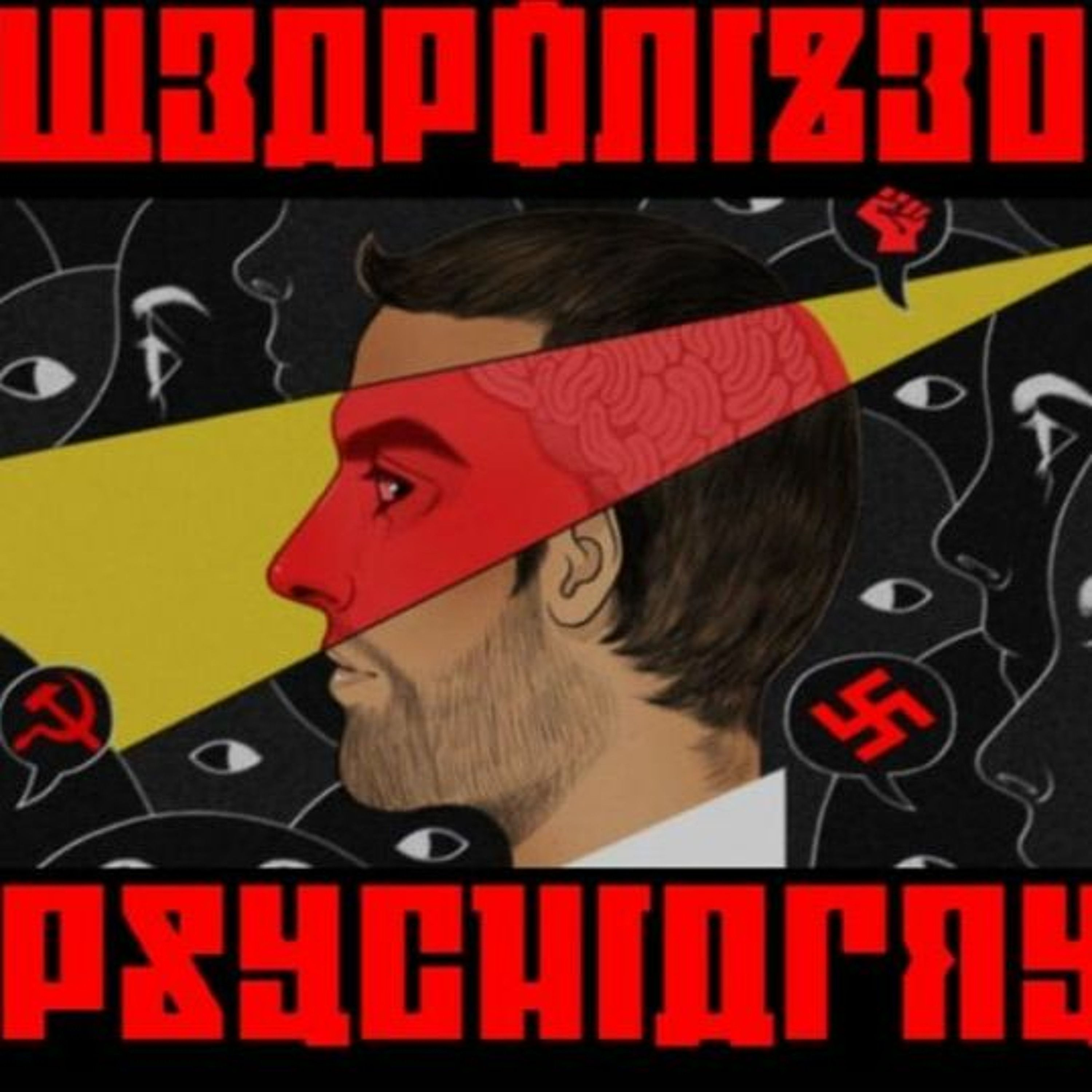 Show sample for 11/19/20: WEAPONIZED PSYCHIATRY