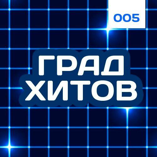 ГРАД ХИТОВ 005