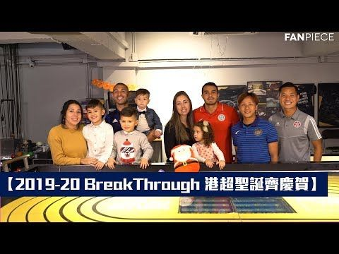 【2019-20 BreakThrough 港超聖誕齊慶賀】