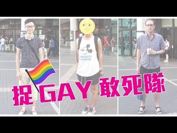 【街頭實驗】捉GAY敢死隊 -- 到底邊個係GAY?