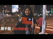 關於台灣旗,高雄人想說的是......