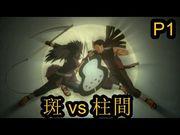 《柱間 vs 斑》火影忍者終極風暴4 創生之章 中文劇情 part1