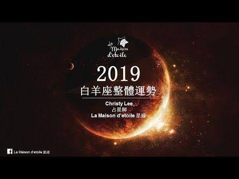 【星緣占星學堂】2019年十二星座整體運勢