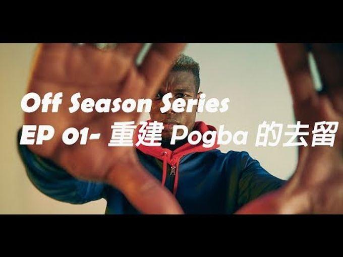 Off season Series EP01- 重建與Pogba 去留