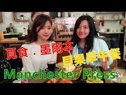 [覓食.墨爾本] Manchester Press.早午餐.好吃的貝果哪裡找?