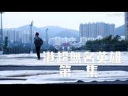 《港超無名英雄系列》第一集 - 市場推廣 ft. 冠忠南區 & 傑志