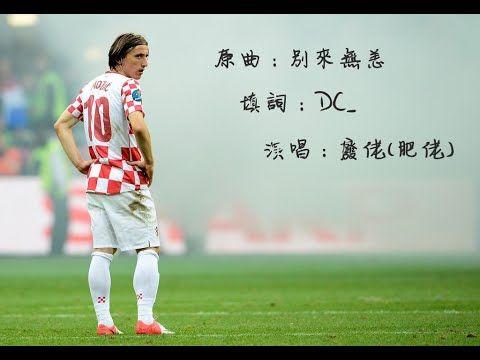 【改詞MV】《Luka Modric》(原曲:別來無恙)