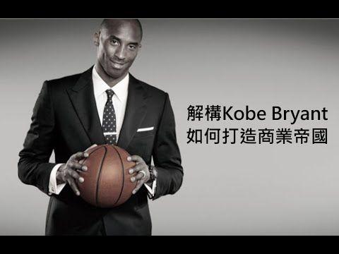 最老大!解構Kobe Bryant 如何打造商業帝國!