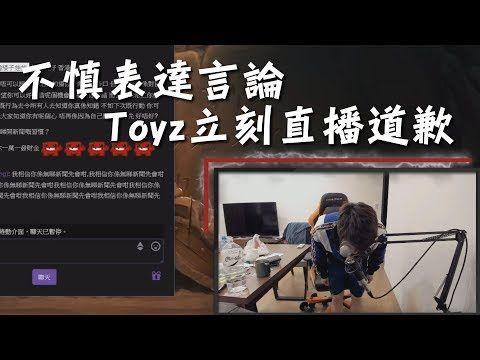 Toyz直播失言事件,你不找政治,政治也會找上你?