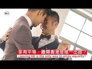 【同性婚姻紀錄片】原來一紙婚書有這麼重要!