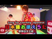 把日文拼音唱出來~學學日文之歌!