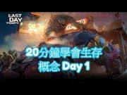 Appgamehk- Last Day on Earth: Survival Day1 (新手12分鐘學會生存)