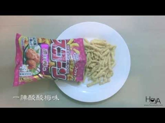 【日の瘋味】湖池屋濃い梅味薯片試食報告