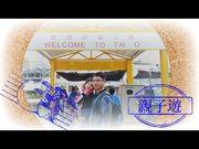 [Mini Kelly親子遊] 香港好去處:大澳 (Paternity Travel at HK: Tai O)