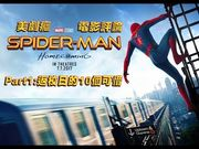 《Spider man: homecoming 》 10個優點 與 10個美中不足