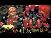 復仇者 VS 死侍和蜘蛛俠 紅骨髏將導致秘密帝國時代事件