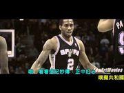 2014 總冠軍 MVP 雷納德(Kawhi Leonard) - 一顆新星升起 (中文字幕)