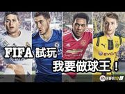 【球星台】FIFA 17 試玩!新模式The Journey:我要做球王!