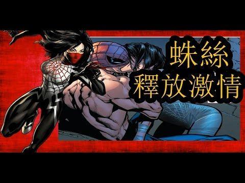 Marvel-蛛絲 起源 釋放激情 Silk Origin