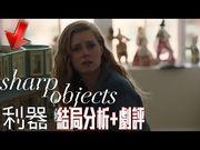 懸疑虐心神劇 HBO小說改編迷你劇 【 利器 Sharp Objects 】 第一季劇評 +...
