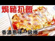 【通少食譜】焗豬扒飯(how to make Bake pork chop rice)