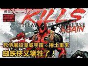 【漫威】死侍屠殺漫威宇宙:捲土重來!蜘蛛俠又犧牲了!!(上/下)