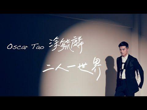 追夢新聲Oscar Tao 同你二人一世界
