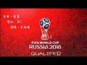 【改詞】為2018年世界盃外圍賽總結(原曲:家書)