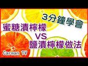 3分鐘讓你學會健康美味的蜜糖漬檸檬和鹽漬檸檬做法!.素人廚房 #002...