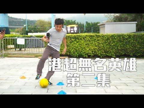 《港超無名英雄系列》第二集 - 球迷會 ft. 夢想FC