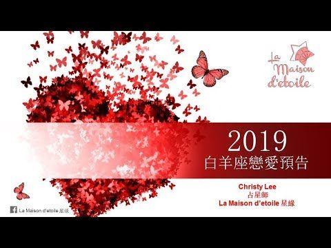 【星緣占星學堂】2019年十二星座戀愛預告
