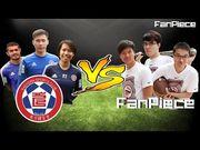 【FANPIECE港超挑戰最後一擊:東方葉鴻輝,牛丸,勞高!】
