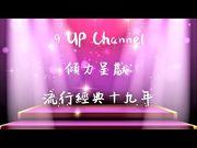 鳩噏頻道: 流行經典19年 閩南泰文 非粵語歌 (配19拼音字幕)
