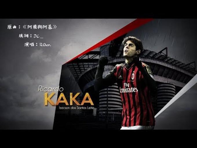 【改編歌詞】《Ricardo Kaká》:致昔日追風的少年