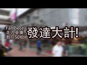 FanPiece走入葵廣:教你50蚊發達大計