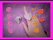 鳩噏摺紙教室 ((銀紙心心戒指)) 情人節禮物 5分鐘內搞掂 Money heart ring Origami