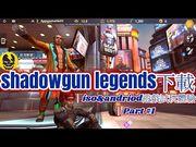 shadowgun legends下載︱iso&andriod遊戲試玩體驗︱Part #1