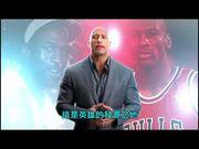 TNT NBA 季後賽宣傳片 - 榮耀時刻 巨石強森(Dwayne Johnson) 鉅獻 (中文字...
