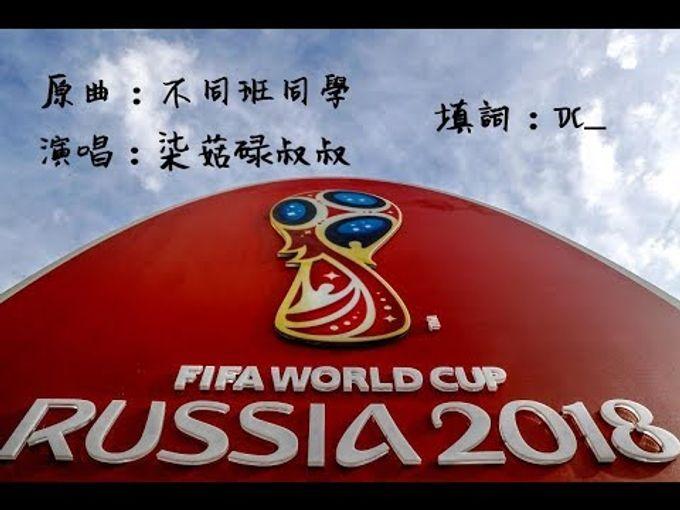 【改詞MV】2018年世界盃回顧歌曲