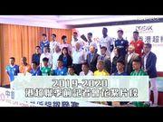 2019-2020 港超聯季前記者會花絮片段