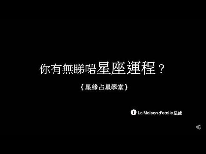 【星緣占星學堂】你有無睇啱星座運程?
