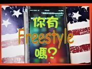 鳩噏Hip Hop Battle: iphone都有Freestyle