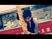 來自巴黎靚仔魔術師 Magic - 變超大法式麵包