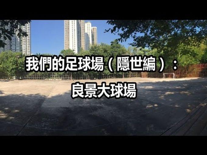 【影片】我們的足球場(隱世編):良景大球場