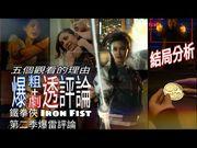 Netflix  Marvel Iron Fist 仍然係垃圾? 第2季的五個優點 (與四個缺點 ) + 結局分析