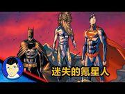 蝙蝠俠/超人【迷失的氪星人】— 完整故事