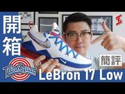 "Nike LeBron 17 Low ""Tune Squad"" 開箱簡評 —— 致敬籃球之神經典電影Space Jam"